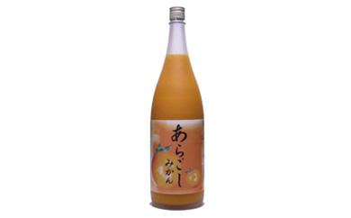 あらごしみかん 菊水酒造 1800mL