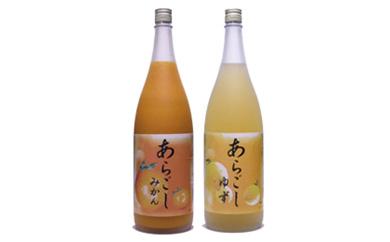 あらごしみかん&柚子菊水酒造1800mL2本セット