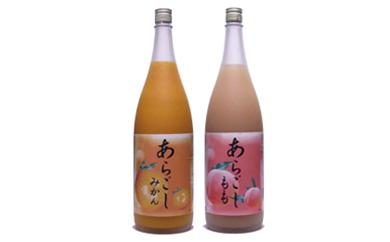 あらごしみかん&桃菊水酒造1800mL2本セット