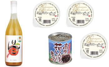 りんごじゅうす・レアチーズケーキ・花豆セット