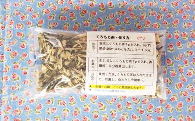 秋田産 くろもじ茶(50g×3包)