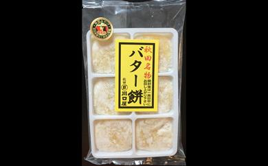 モチモチ『バター餅』~秋田県産もち米「きぬのはだ」使用~