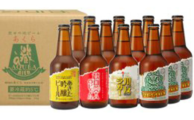 【秋田の地ビール】秋田あくらビール国際審査会受賞ビール&ギフト12本(4種類×3)セット