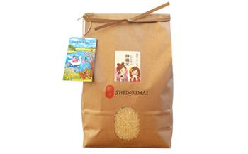 静織米(しどりまい)2kg シドリガエルトートバッグ付き