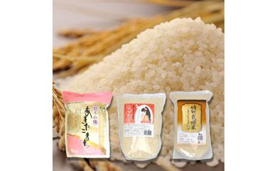【友好都市/秋田県横手市からの贈り物】秋田県産米 食べくらべセット