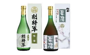 ◆「副将軍吟醸・百年梅酒」セット