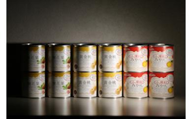 国産フルーツ缶詰3種類 各4缶セット