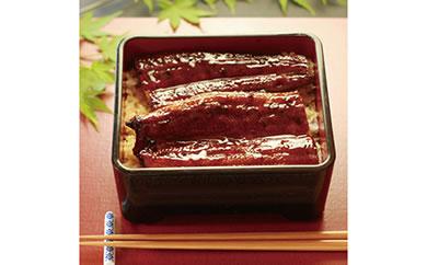 三年熟成醤油使用の炭火焼鰻蒲焼 2尾[約160g×2](たれ付き)