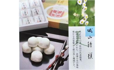 北海小豆の風味豊かな自家製こし餡の蒸し饅頭「城山饅頭」(12個入)