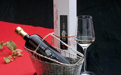 創業140年余の酒蔵伝統製法で造られた本格焼酎長期貯蔵酒入り「古樽楽・寿」
