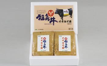 福島牛みそ漬けセット(冷凍)