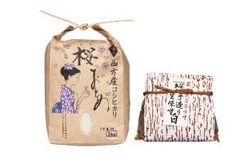 季節の恵み栃木市農産物セレクションBOX②