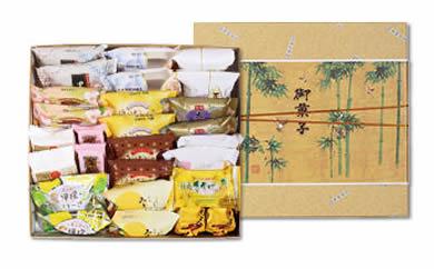 お菓子蔵詰合せ(29個入)
