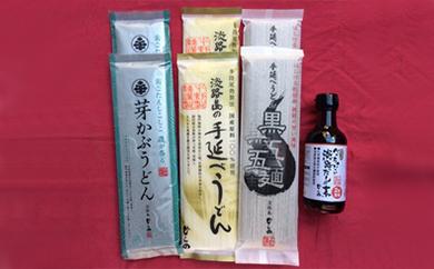 オリジナルうどん3種類食べ比べ(各200g×2袋)・「淡路だしの素」1本セット