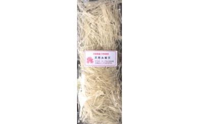 ★淡路島産天草使用★ 天然糸寒天20g×4袋