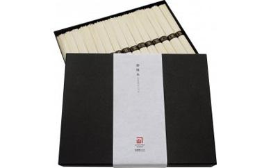 淡路島手延べ素麺御陵糸黒帯(2,250g)