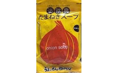 ビーフのコクがきめて!淡路島たまねぎスープ10袋セット(100食)