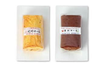 紀州ロール・黒江ロールのロールケーキ2本セット