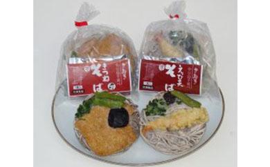 4種の具材が楽しめる冷凍調理そば4食セット