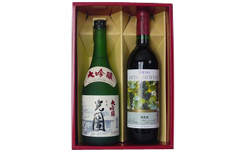 光圀大吟醸と常陸ワイン山ブドウ交配種赤のセット