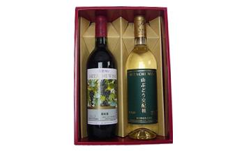 常陸ワイン山ブドウ交配種赤・山ブドウ交配種ワイングランド白のセット