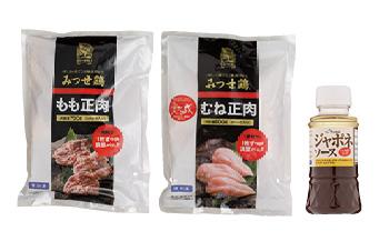 みつせ鶏もも肉・むね肉セット(ジャポネソース付)