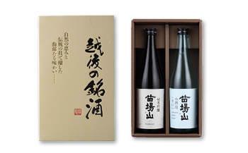 清酒苗場山人気2酒 4合瓶セット