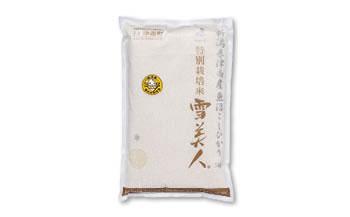 魚沼産コシヒカリ特別栽培米 「雪美人」(5kg)