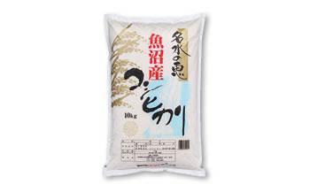 魚沼津南産コシヒカリ「名水の恵み」(10kg)