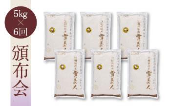 魚沼産コシヒカリ特別栽培米 津南認証米「雪美人」 頒布会(2ヶ月に1度×6回)
