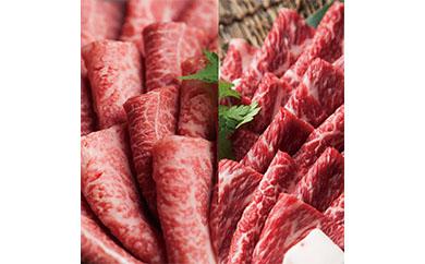 近江牛岡喜 極上焼肉用 赤身・霜降り食べ比べセット