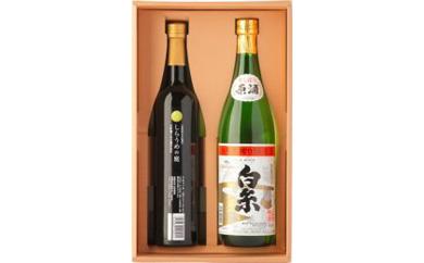 ハネ木搾りの酒と梅酒のセット しらうめ「香」