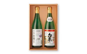 ハネ木搾りの酒セット 招福