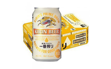 キリンビール一番搾り350ml2ケース(48本)