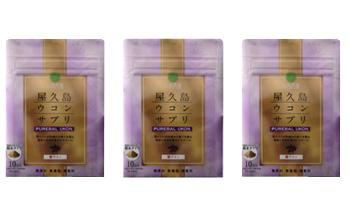 屋久島ウコンサプリ 紫ウコン(ガジュツ) 粉