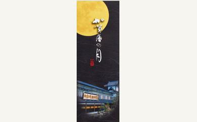★受付停止中★加賀藩の月