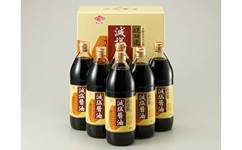 超特選!減塩醤油詰合せ(900ml×6本)