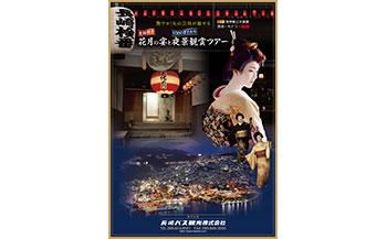 花月の宴と長崎夜景鑑賞ツアー