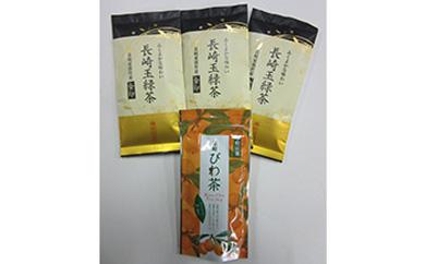 風味豊かな味わい長崎玉緑茶金印(100g×3本)・長崎びわ茶ティーバッグ(2.5g×10パック×1袋)