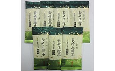 ふくよかな味わい 長崎玉緑茶緑印(100g×7本)