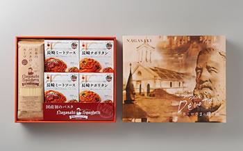 長崎スパゲッチー・パスタソース詰合せ