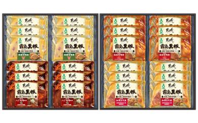 霧島黒豚ロース全国ご当地みそ漬け24袋食べ比べセット(2段重)