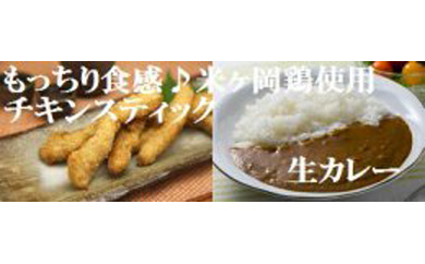 もっちり食感♪こだわり配合飼料育成!米ヶ岡鶏カレー&チキンスティックセット