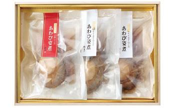 〈山梨県・信玄食品〉中華風あわび姿煮 Bセット