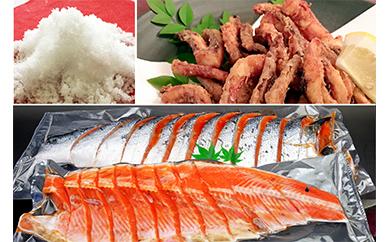 五島いかげそ唐揚&五島の塩仕上げ新巻鮭&有川の海水塩詰合【金】