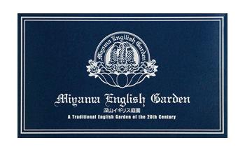 深山イギリス庭園入園券年間パスポート