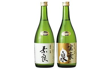 K003-C 本醸造原酒「素良」・純米原酒「富豪の泉」(720ml2本セット)