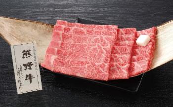 熊野牛 【すき焼き用】ロース960g