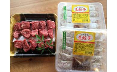 黒毛和牛肩ロースカレーシチュー用&茶美豚冷凍餃子セット