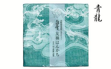 キトラ四神 はんかち 青龍